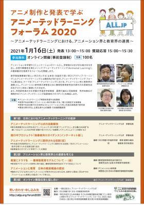 アニメーテッド2020フォーラム_チラシ201214.jpg