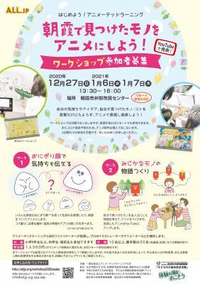 朝霞WSチラシA4-201203入稿データ.jpg